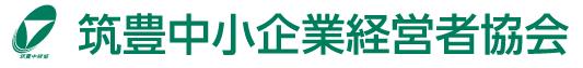 筑豊中小企業経営者協会